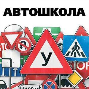 Автошколы Туапсе