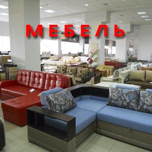 Магазины мебели Туапсе