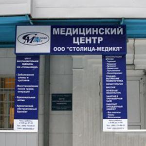 Медицинские центры Туапсе