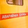 Аварийные службы в Туапсе